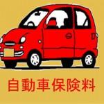 軽自動車の自動車保険料