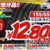 軽自動車のタイヤ価格
