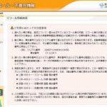国土交通省HPのリコール情報検索