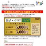 小肥羊(しゃおふぇいやん)【火鍋】中国火鍋専門店の食事券5千円分