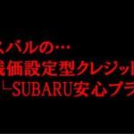 SUBARUの残価設定型クレジット