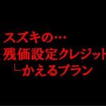 SUZUKIの残価設定ローン「かえるプラン」