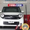 HONDA 軽自動車 整備&ナビ取付などの参考DVD