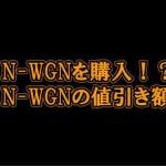 N-WGN商談2回目
