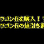 SUZUKI ワゴンR 2回目の交渉