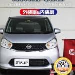 ニッサンおよびミツビシの軽自動車メンテナンス(DIY)DVD