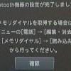 bluetooth設定完了メッセージ