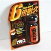 soft99のFUSSO系ガラス撥水剤(超ガラコ)