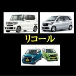 2015.09.031 HONDAの軽 リコール