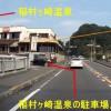 江の島方面からの稲村ヶ崎温泉駐車場