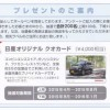 ニッサン自動車からのアンケート依頼(プレゼント付)