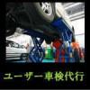 ユーザー車検代行(代行車検、セルフ車検代行)