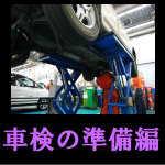車検の準備編(注意ポイント)
