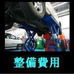 車検時の整備代