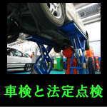 車検と法定点検の関係