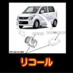 スズキ 3種 軽自動車 リコール