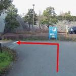 神奈川県立おだわら諏訪の原公園の駐車場入り口