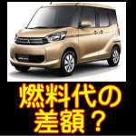 燃費不正(三菱自動車)