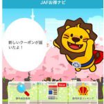 JAFお得情報App
