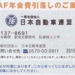 JAFの年会費4千円