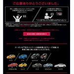 日産自動車の懸賞イベント 2016.05
