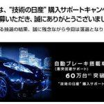 技術の日産車購入キャンペーン当選結果