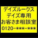 日産自動車 デイズ・デイズルークス専用カスタマーデスク