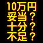 10万円の補償金(賠償金)は妥当か?
