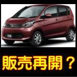 燃費改竄4車種の販売再開時期