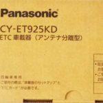 MAX用に購入したETC車載器(CY-ET925KD)