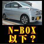 デイズとN-BOXとN-WGNの燃費比較