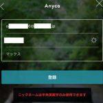 Anyca(エニカ)の新規会員登録画面