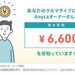 Anycaを使って車を貸した場合の収入