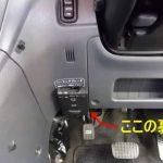 ダイハツ MAXのOBDⅡコネクタの位置