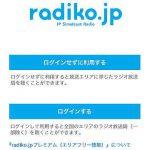 radiko.jp ラジオ視聴APP