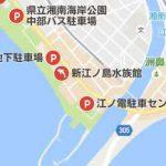 新江ノ島水族館 周辺駐車場