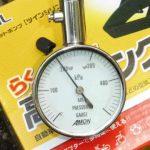 タイヤ空気圧の点検イメージ