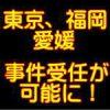 三菱自動車燃費偽装事件被害弁護団に「東京」「愛媛」「福岡」の拠点