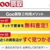 Goo-netのネット査定
