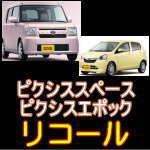 トヨタの軽 2車種リコール
