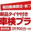 Goo-net 車検プラン(新品タイヤ付)