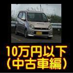 10万円以下(中古車編)