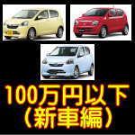 100万円以下(新車編)