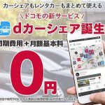 NTT Docomo d カーシェア