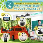 ジャパンキャンピングカーショー2018 Panasonicのブース
