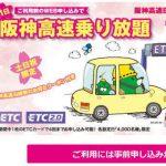 阪神高速道路 乗り放題キャンペーン 2018年