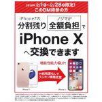 iPhone X 交換キャンペーン