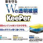 Wの透明被膜 KeePer