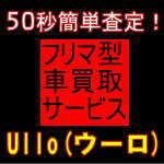 フリマ型 車買取サービス Ullo(ウーロ)