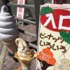 木村ピーナッツのピーナッツソフトクリーム